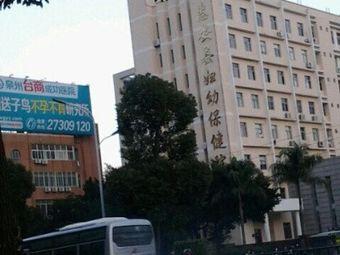 惠安县妇幼保健院-急诊