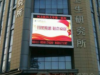 河北医科大学精神卫生研究所