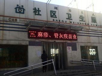武汉路社区卫生服务中心