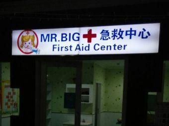 MR.BIG急救中心