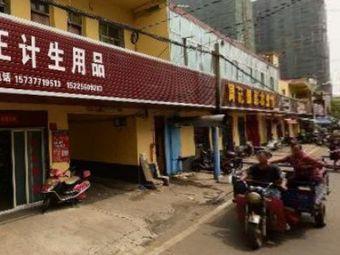 小王计生用品(太平庄店)