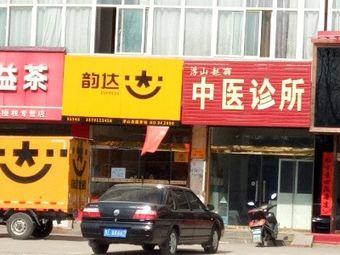 浮山赵丽中医诊所