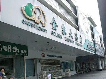 金象大药房(西单店)