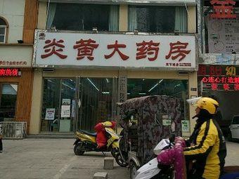 炎黄大药房(首府店)