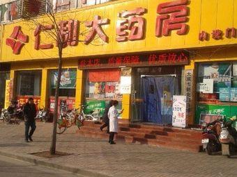仁和药房(开化寺店)
