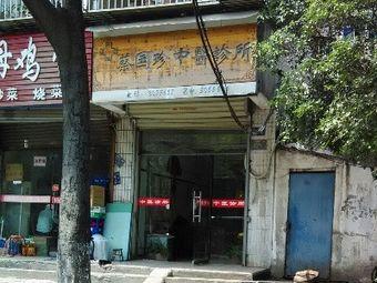 蔡医师中医诊所