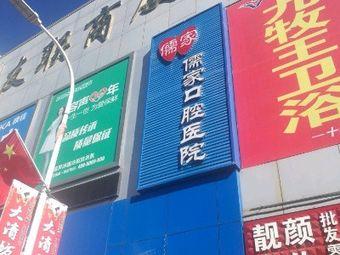 儒家口腔医院