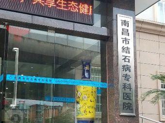 结石病专科医院