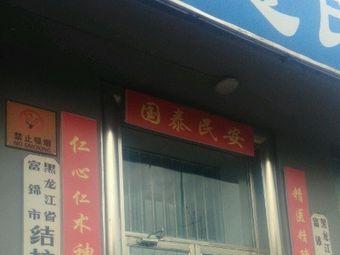 黑龙江省富锦市结核病防治所
