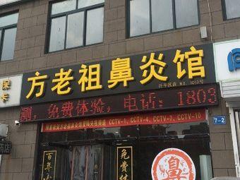 方老祖鼻炎馆(开平区店)