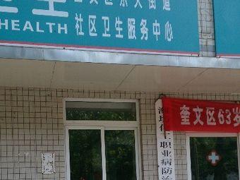 化工职业病防治医院