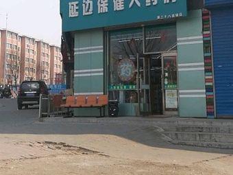 延边保健大药房(第三十八连锁店)