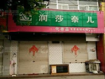 润莎奈儿(鄌郚店)