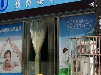 梁山县疾病预防控制中心预防接种门诊