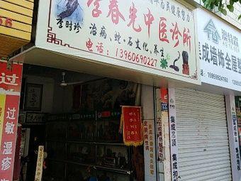 李春光中医诊所