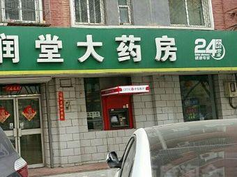 养润堂大药店