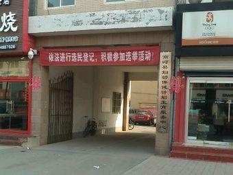 商河县妇幼保健站