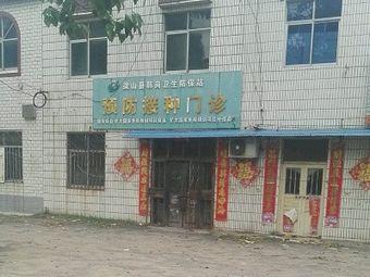 韩岗卫生防保站预防接种门诊