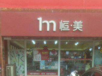恒美化妆品连锁(新世纪店)