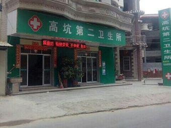 高坑第二医疗门诊