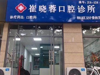 崔晓蓉口腔诊所