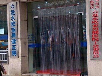 欧亚男健医院