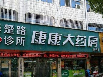 康康大药房(夹屿店)
