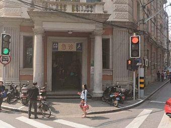 黄浦区中心医院-急诊
