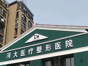 河大医疗整形医院