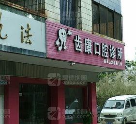 齿康口腔诊所