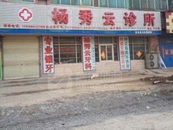 杨秀云诊所