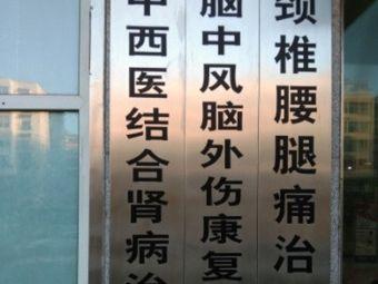 中西医结合肾病治疗中心