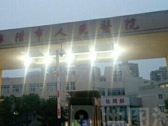 乐清市人民医院