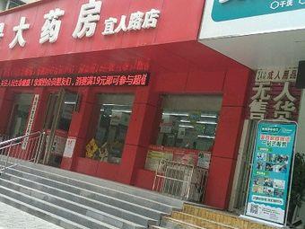 张仲景大药房(政和路店)