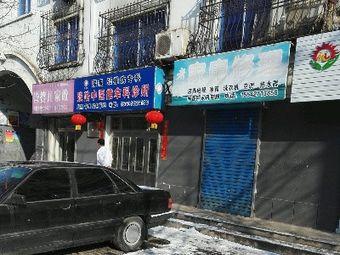 张浩中医推拿科诊所