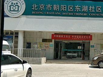 东湖社区卫生服务中心