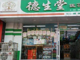 德生堂医药(煤医道店)