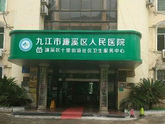 九江市第六人民医院