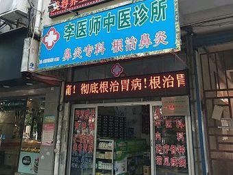 李医师中医诊所