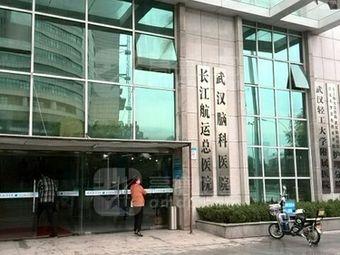 长江航远总医院急诊