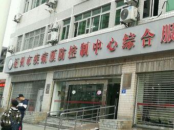 疾控中心综合服务大厅