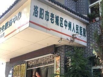 洛阳市老城区中州人民医院