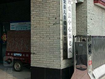 博爱县中心敬老院