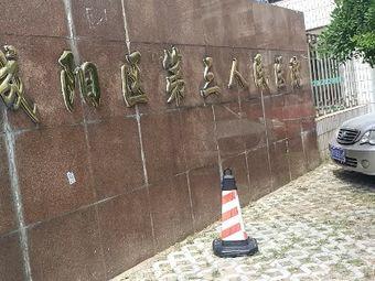 青岛市城阳区第三人民医院