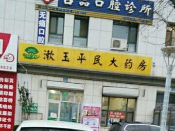 漱玉平民大药房(府前店)