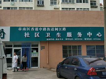 香港中路街道闽江路社区卫生服务中心