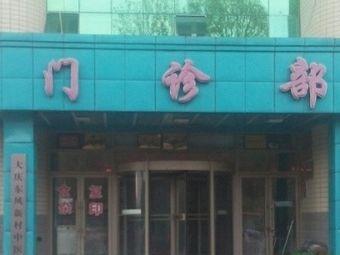 东风新村中医院-门诊部