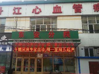 牡丹江心血管病医院(东安分院)