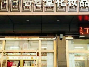 北京同仁堂化妆品(中山北路店)