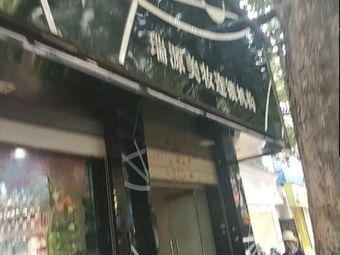 瑞源美妆连锁(府后街100号店)